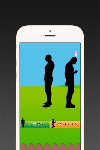 ひざかっくん - 無料ひまつぶしゲーム screenshot 4