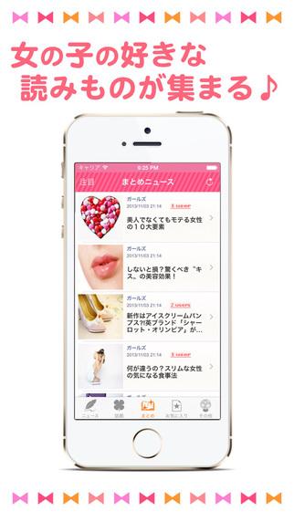 GirlsNews - news app for japanese girls