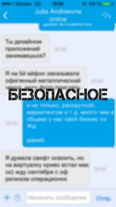 ВБезопасности для Вконтакте Advanced Messenger App for VK online offline режим