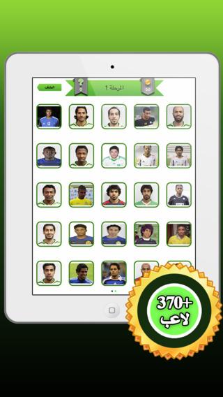 لعبة الدوري السعودي - Saudi Quiz