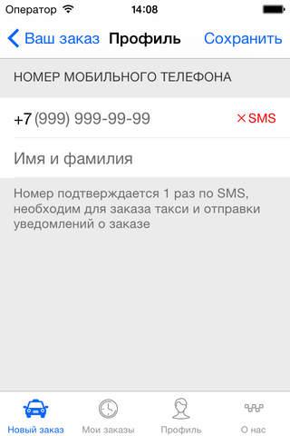 """Такси """"Апрель"""". Заказ такси в Туапсе. screenshot 4"""