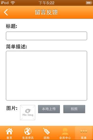 张家港在线 screenshot 4