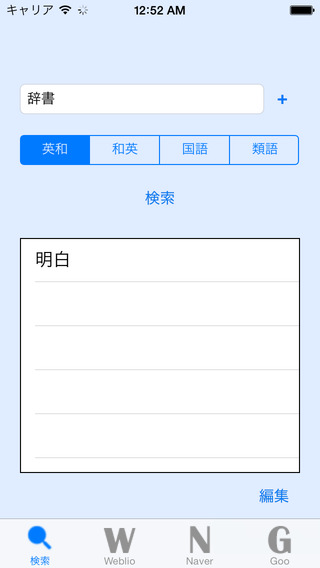 MultiDict - Multiple English-Japanese Dictionary Search Engine