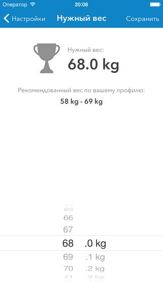 WeightDrop PRO – это приложение, следящее за весом и контролирующее индекс массы тела и процесс сброса лишнего веса Screenshot