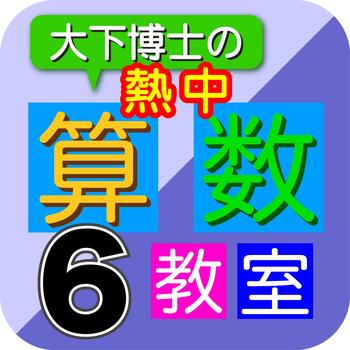 Dr. Oshita's Arithmetic Lesson 6 教育 App Store-癮科技App