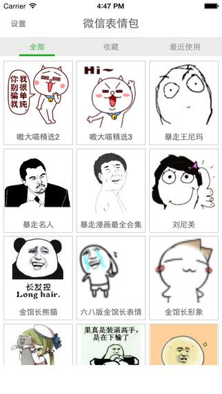 搞笑表情 - 动态图iphone版下载-同步推资源站图片