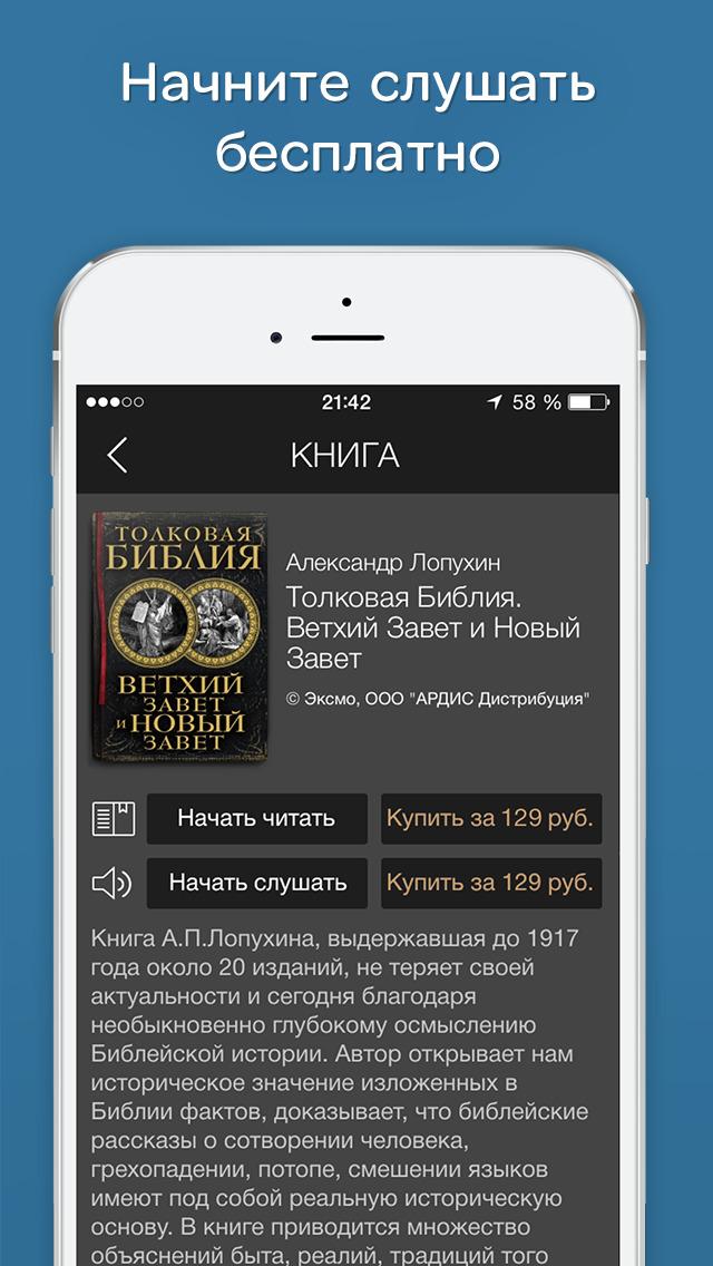 Молитвослов православный – молитвы, псалтырь! Скриншоты4