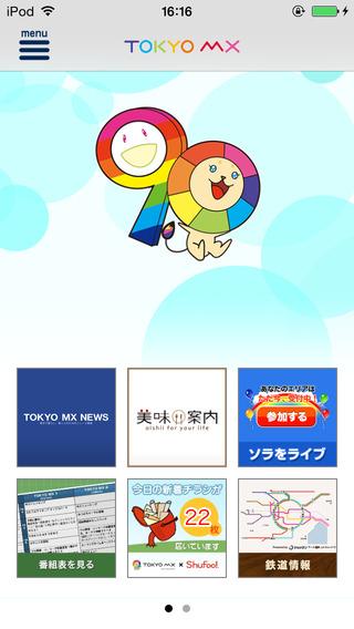 TOKYO MXアプリ*公式 ~お得なチラシに鉄道情報 番組表にニュース映像!