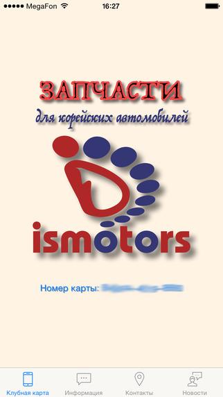 Ismotors клубная карта