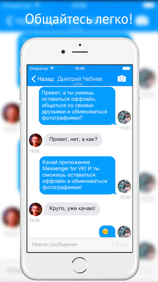 Messenger for VK offline online mode