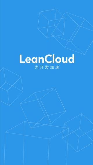 LeanAnalytics - LeanCloud 统计分析客户端