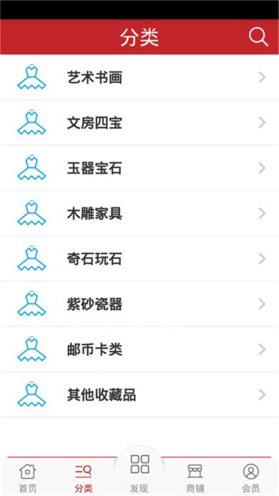 download 收藏品 apps 1