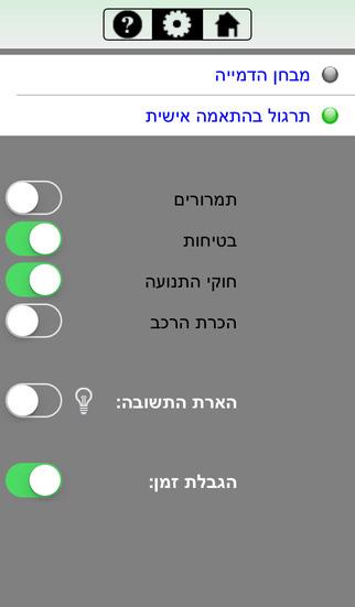 מבחני תאוריה Screenshot 5