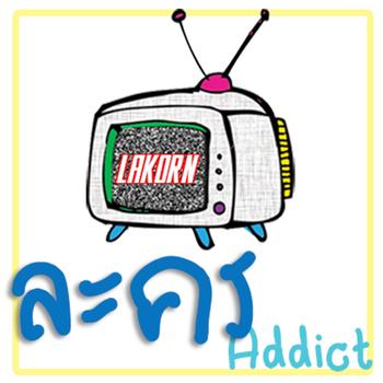 LakornAddict 遊戲 App LOGO-硬是要APP