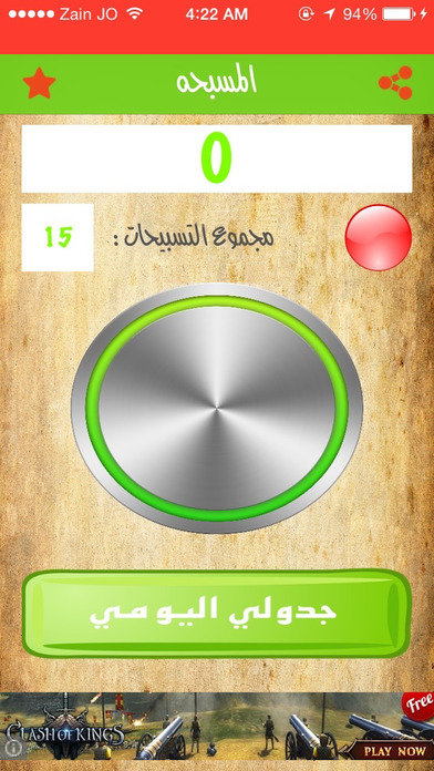 Screenshot for المسبحه in Ecuador App Store