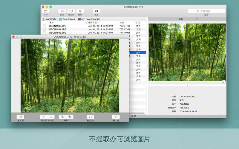专业压缩解压工具 Smart Zipper Pro for Mac