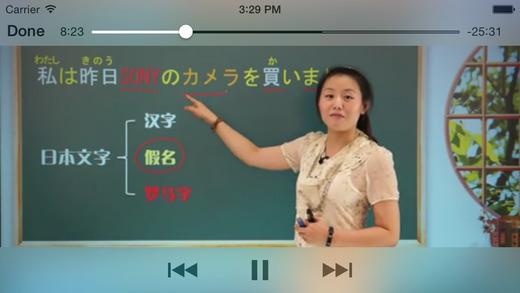 未名天日语-视频教程