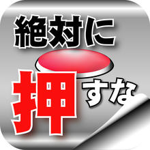 Don't Push the Button -room escape game- - iOS Store App Ranking and App Store Stats