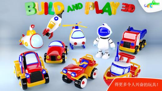 《儿童娱乐 3D 模型:三维组装和游戏 - 火箭、直升机和潜艇等 [iOS]》