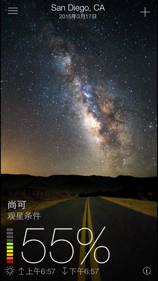 《实用天文 - 观星指南 Sky Live - 观星预报 [iPhone]》