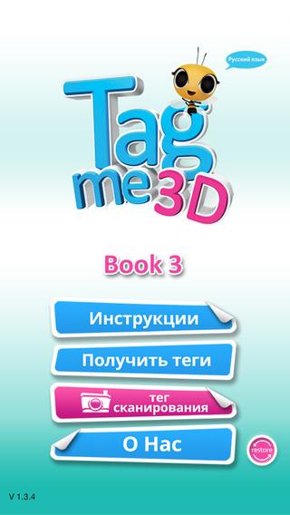 Tagme3D RU Book3