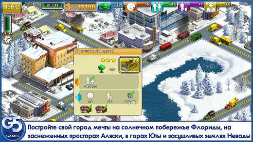 Виртуальный Город 2: Райский Курорт (Полная версия) Screenshot