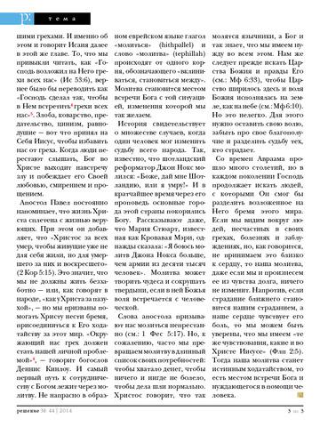 Скриншот из Журнал Решение