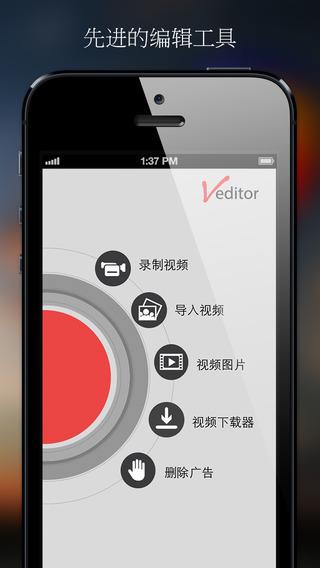 攝影師推薦拍攝必備App!Veditor- 视频编辑器添加音乐文本贴纸过滤视频 app學攝影入門首選