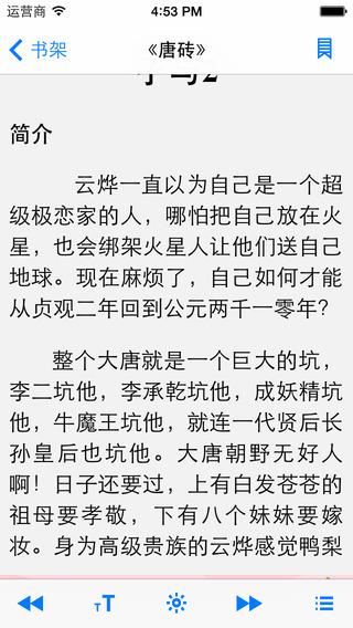 唐砖-2014穿越小说排行榜