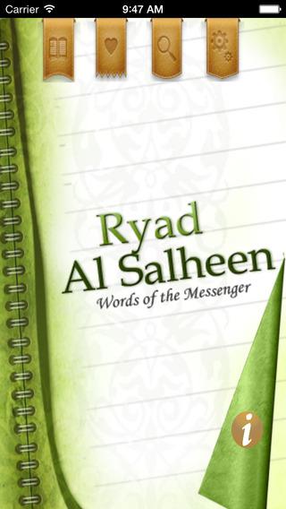 Ryad Al Salheen - رياض الصالحين