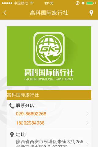 高科国际旅行社 screenshot 2