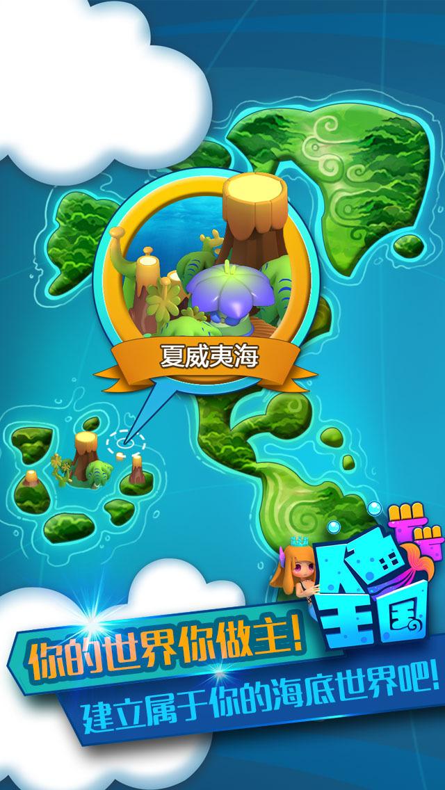 人鱼王国_人鱼王国iphone版免费下载图片