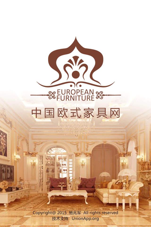 企业商铺,也可以随时在中国欧式家具网提供的商务平台上免费发布供应