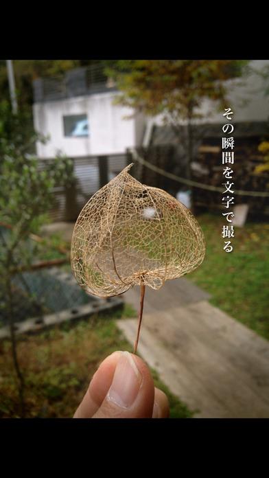 photoikku iPhone Screenshot 4