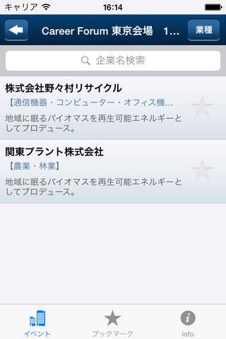 キャリアフォーラムアプリ2016 screenshot 3