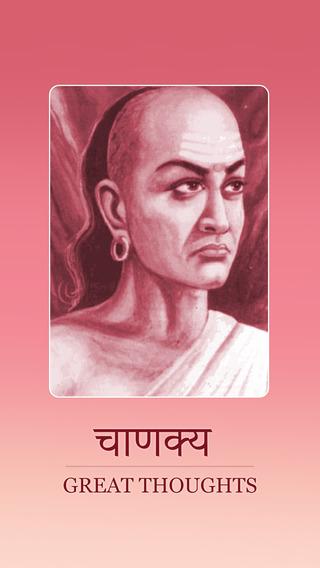 Chanakya Niti Hindi: Political Ethics of Chanakya quotes Chankya niti sastra