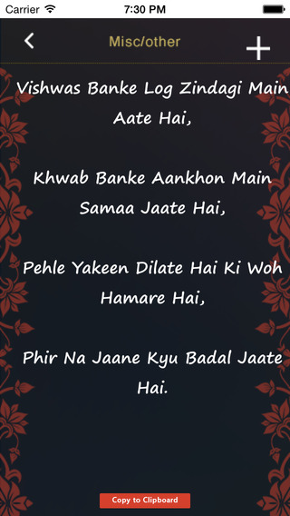 Shayari Lite iPhone Screenshot 4