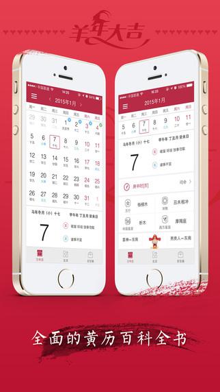 万年历黄历-农历信息最全的日历软件