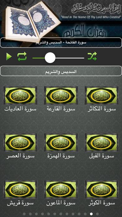 Screenshot for القران الكريم - السديس والشريم in Jordan App Store