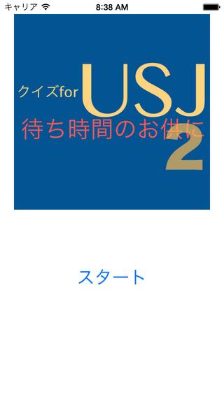 Test for USJ 2
