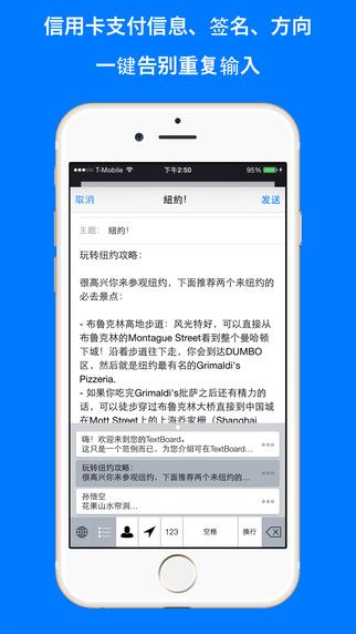 KuaiBoard - 快捷信息粘贴[iOS]丨反斗限免