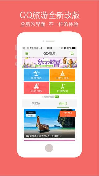 QQ旅游-一款必备的旅游应用