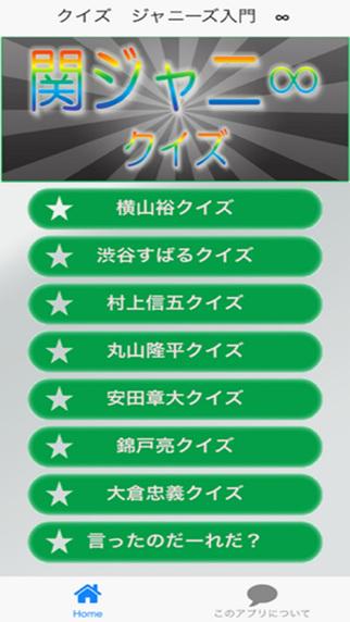 J'sクイズ8