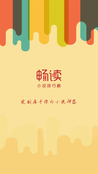 畅读小说排行榜——2015免费小说读书旗帜 最新最热畅销小说免费下载榜