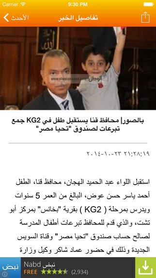 اخبار مصر الوطن