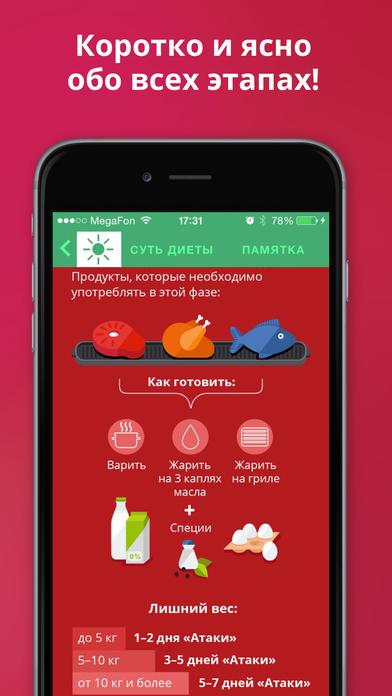 айфона дюкана настроить для диета