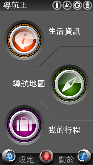 樂客導航王N3 Pro