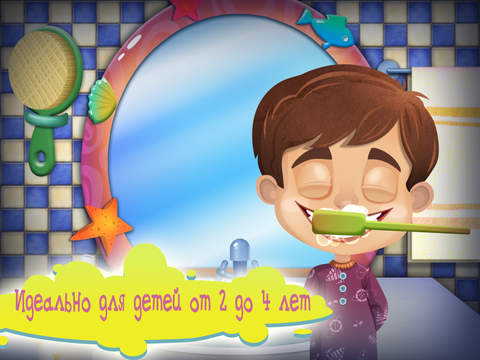 Say Goodnight – интерактивная сказка перед сном