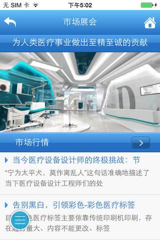中国医疗器械行业网 screen