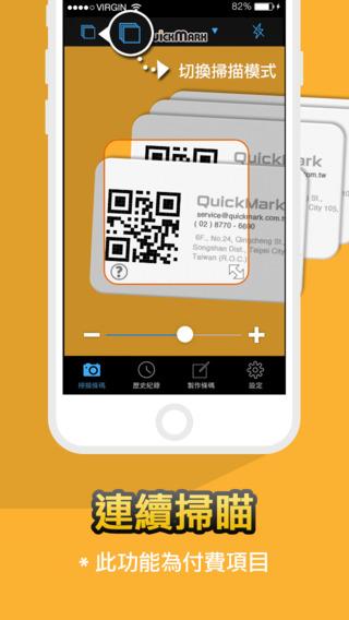 条码扫描器:QuickMark – QR Code Reader 4【实用工具】
